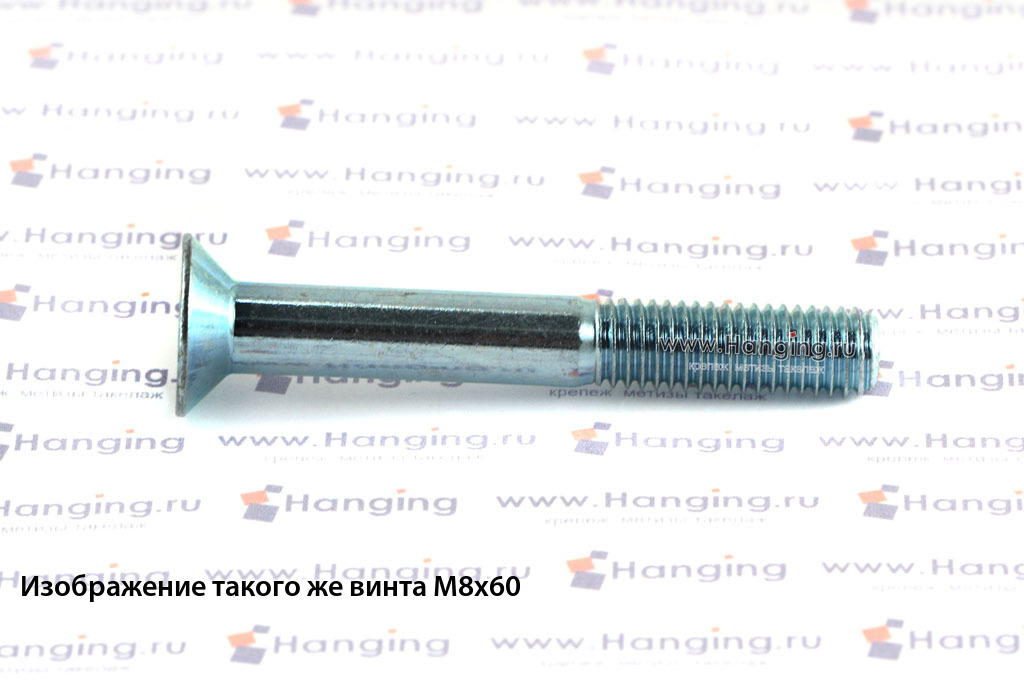 Винт DIN 7991 М8х120 оцинкованный 8.8