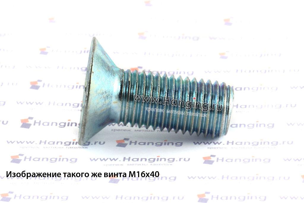 Винт DIN 7991 М16х50 оцинкованный 8.8