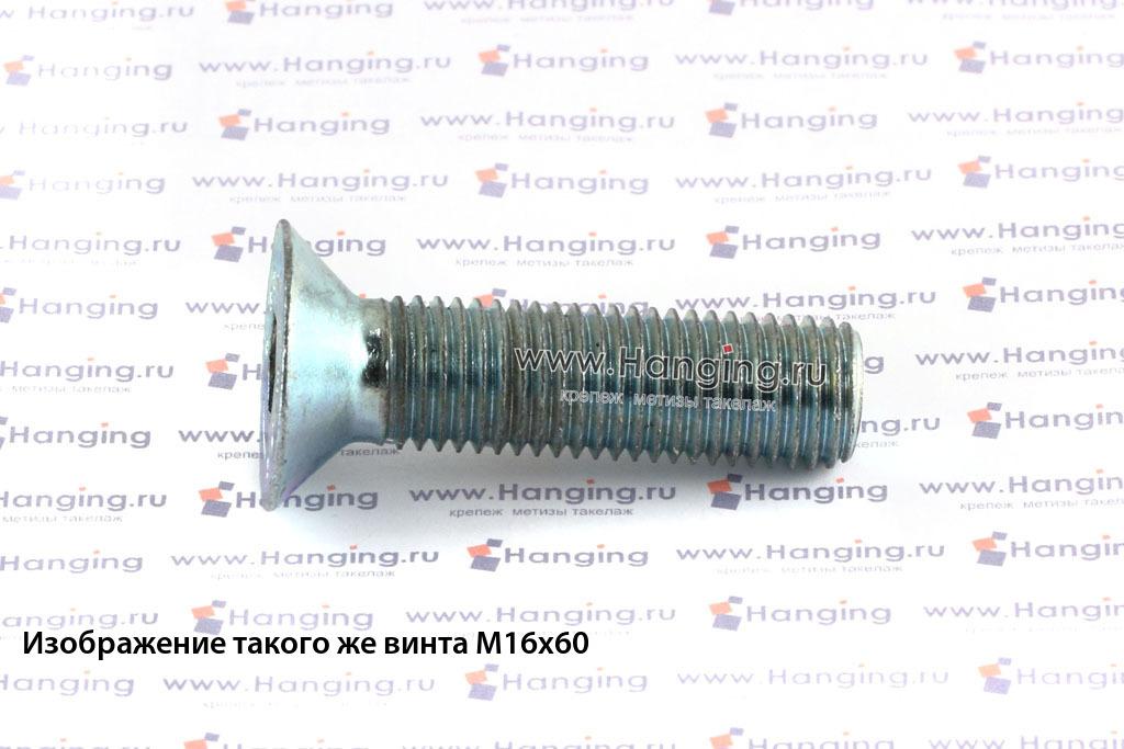 Винт DIN 7991 М16х100 оцинкованный 8.8