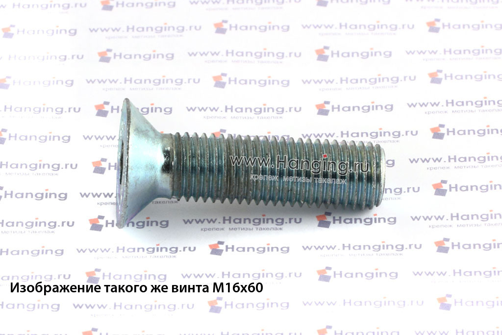 Винт DIN 7991 М20х120 оцинкованный 8.8