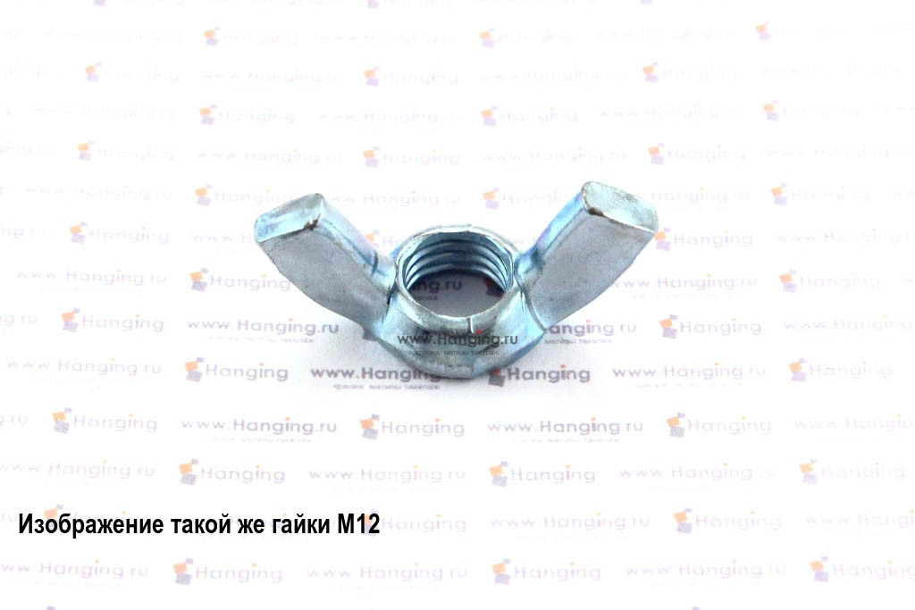 Гайка барашковая М14 оцинкованная DIN 315 (ГОСТ 3032-76)