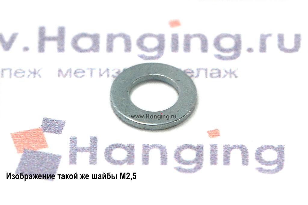 Шайба DIN 433 М2 уменьшенная оцинкованная