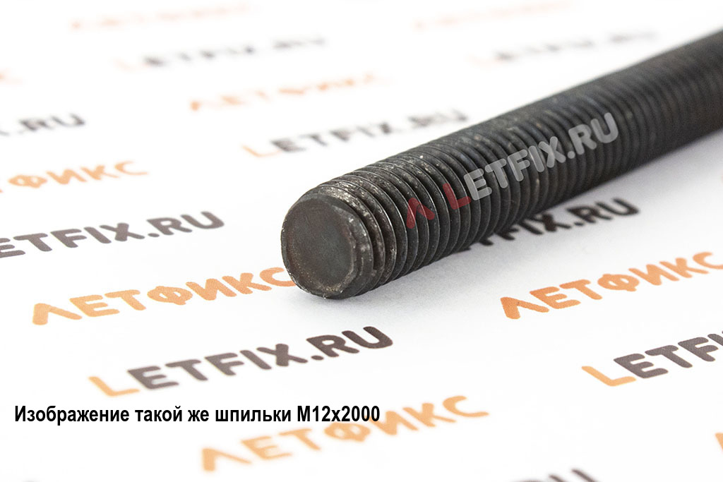 Высокопрочная метровая резьбовая шпилька DIN 975 М16х1000 кл. пр. 12.9