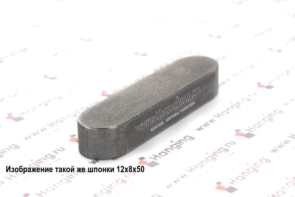 Шпонка призматическая 10х8х63 DIN 6885 Form A. Шпонка 10х8х63 ГОСТ 23360 исполнение 1.