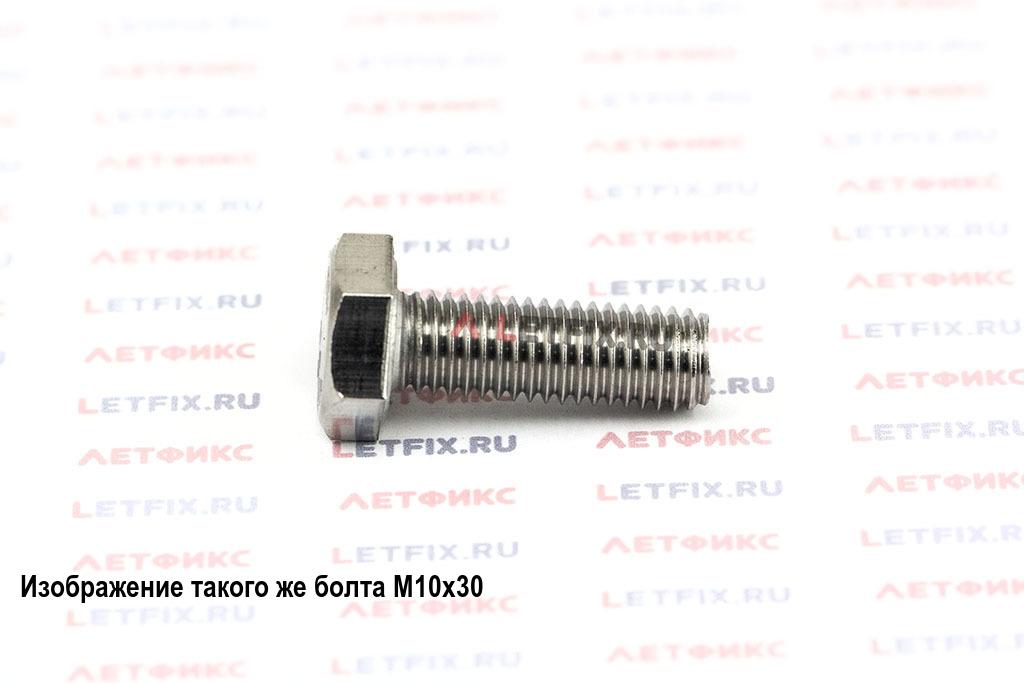 Болт М10х100 с полной резьбой из нержавеющей стали А2 DIN 933