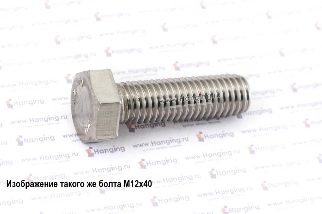 Болт М12х60 с полной резьбой из нержавеющей стали А2 DIN 933