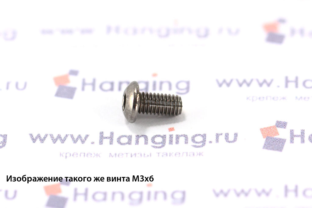 Винт М3х4 с внутренним шестигранником и полусферической головкой из нержавеющей стали А2 DIN 7380