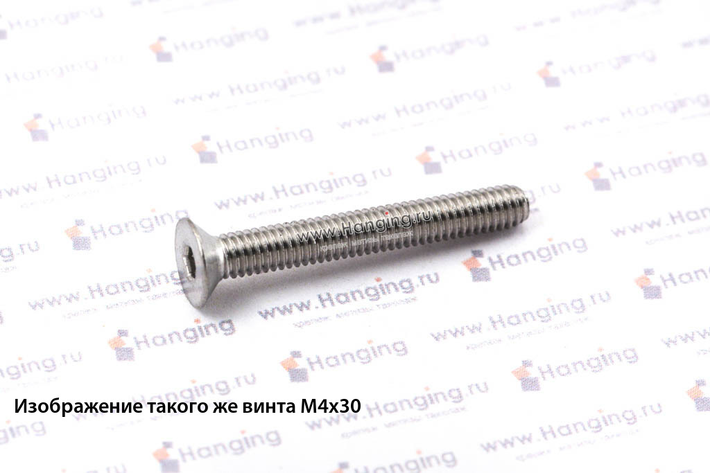 Винт М4х6 с внутренним шестигранником и потайной головкой из нержавеющей стали А2 DIN 7991