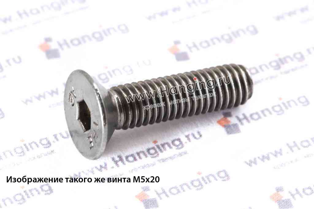 Винт М5х12 с внутренним шестигранником и потайной головкой из нержавеющей стали А2 DIN 7991