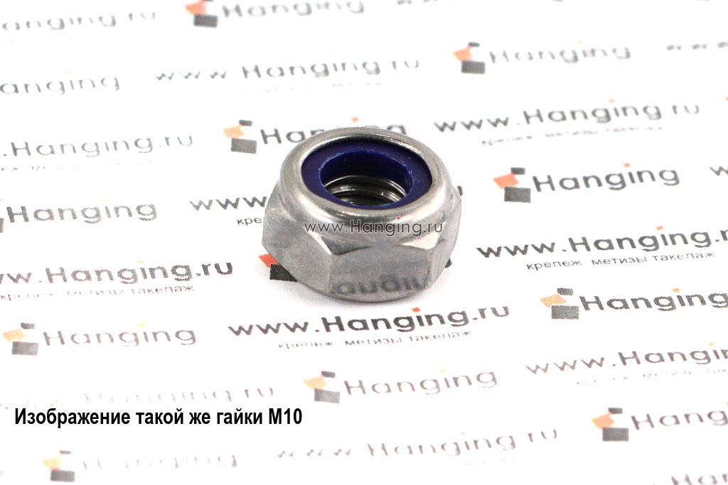 Гайка М14 шестигранная со стопорным кольцом из нержавеющей стали А2 DIN 985