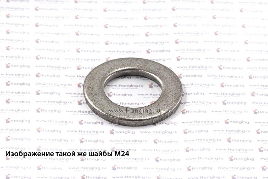 Шайба М27 плоская из нержавеющей стали А2 DIN 125