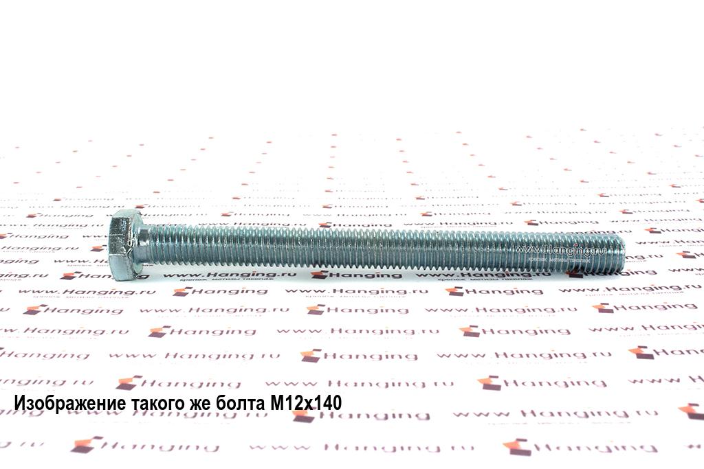 Болт оцинкованный с полной резьбой 4.8 М12х150