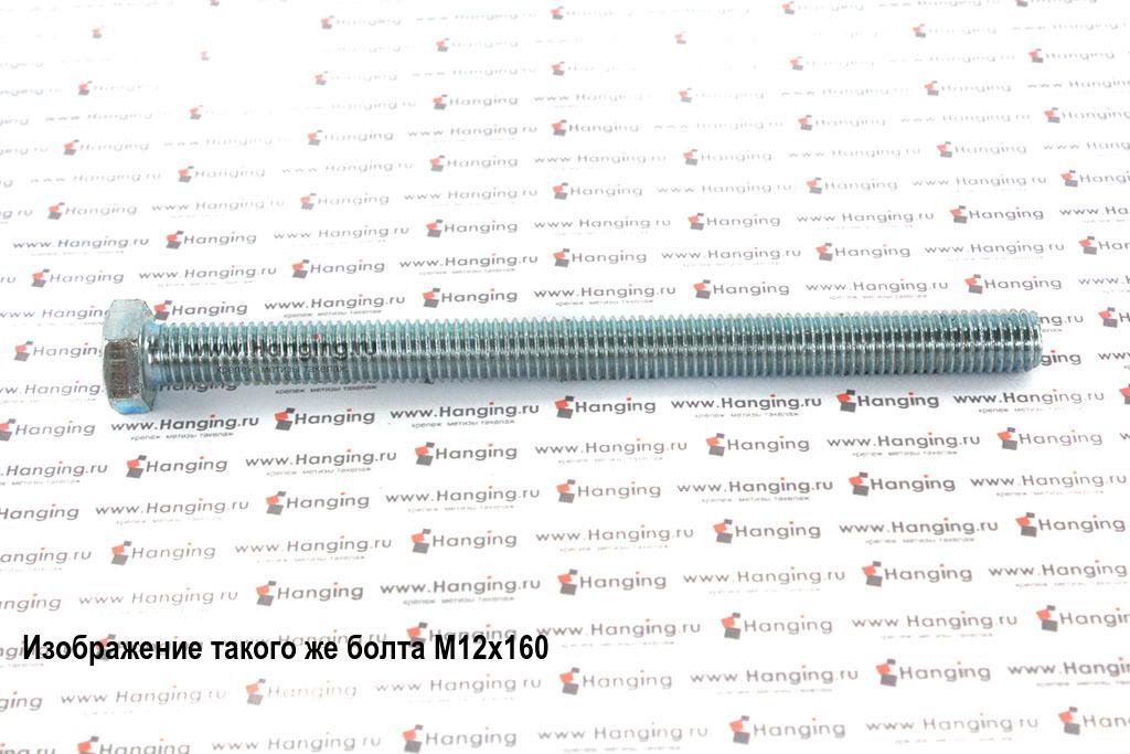 Болт оцинкованный с полной резьбой 4.8 М12х200