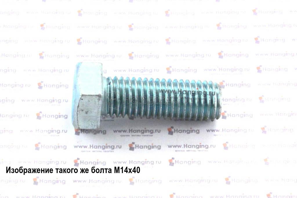 Болт оцинкованный с полной резьбой М14х60 DIN 933 кл. пр. 4.8