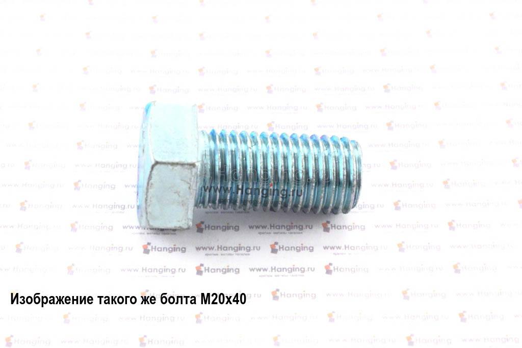Болт оцинкованный с полной резьбой 4.8 М20х50