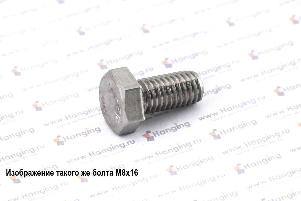 Болт М8х18 с полной резьбой из нержавеющей стали А2 DIN 933