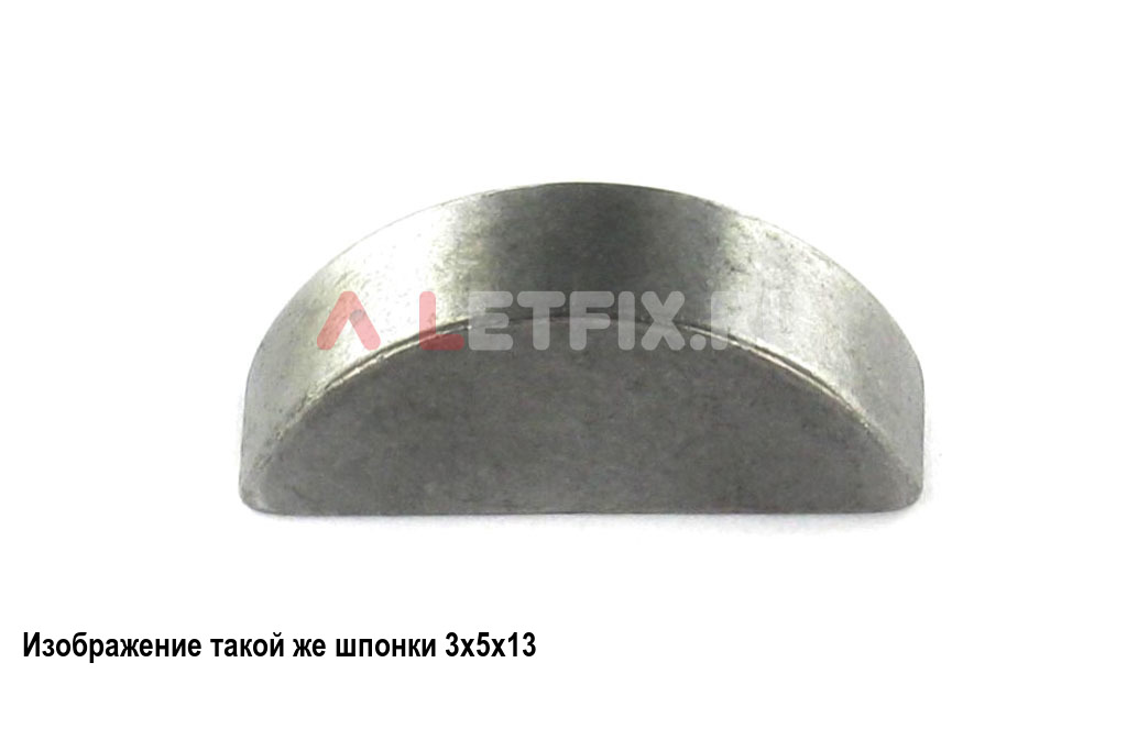Полукруглая сегментная шпонка 5х7,5 ГОСТ 24071-97 (шпонка 5*7,5*19 DIN 6888 и ISO 3912)