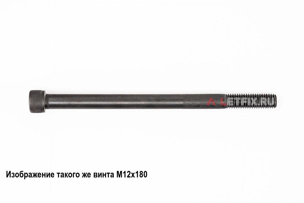 Винт М12х200 с внутренним шестигранником, без покрытия, кл. пр. 12.9, DIN 912