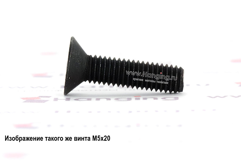 Винт М3х10 с потайной головкой и внутренним шестигранником DIN 7991