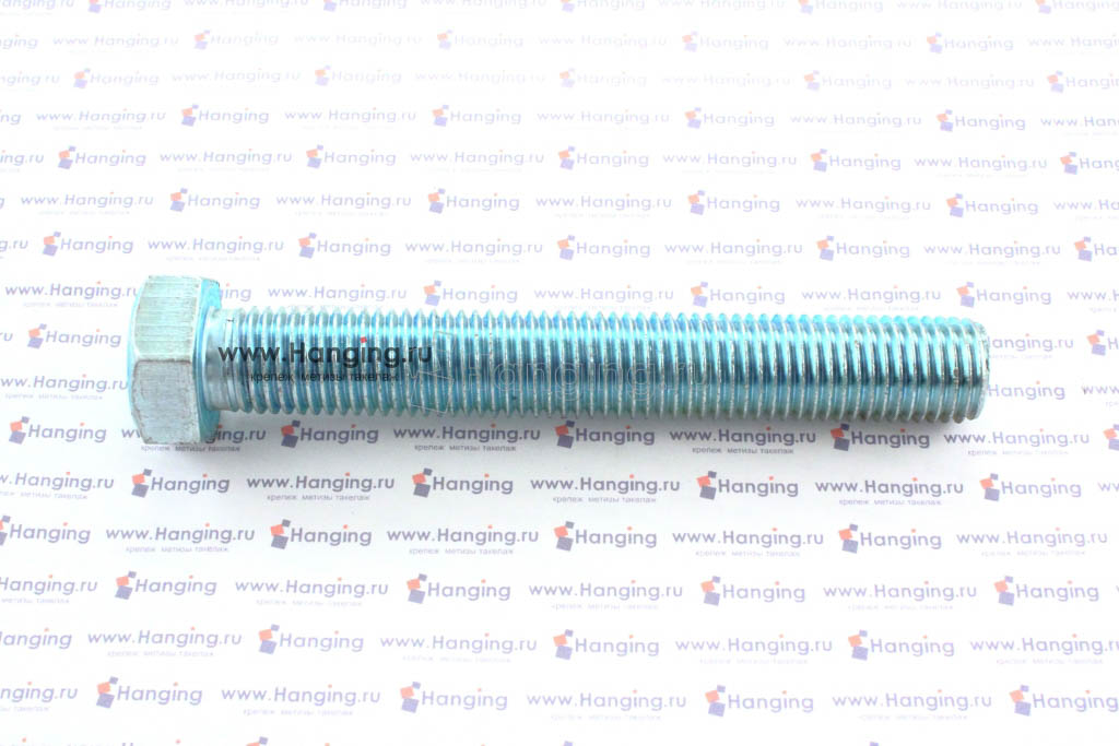 Болт DIN 933 М20х140 5.8