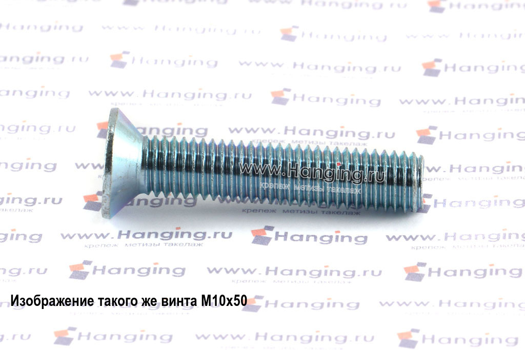 Винт DIN 965 М10х55