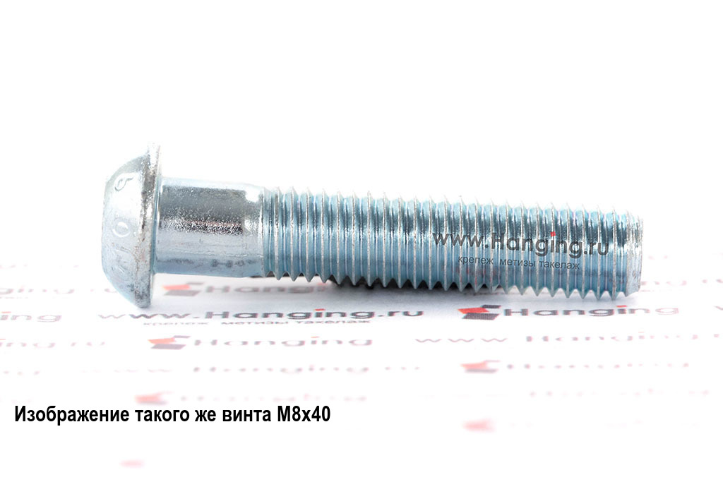 Винт ISO 7380 М12х20