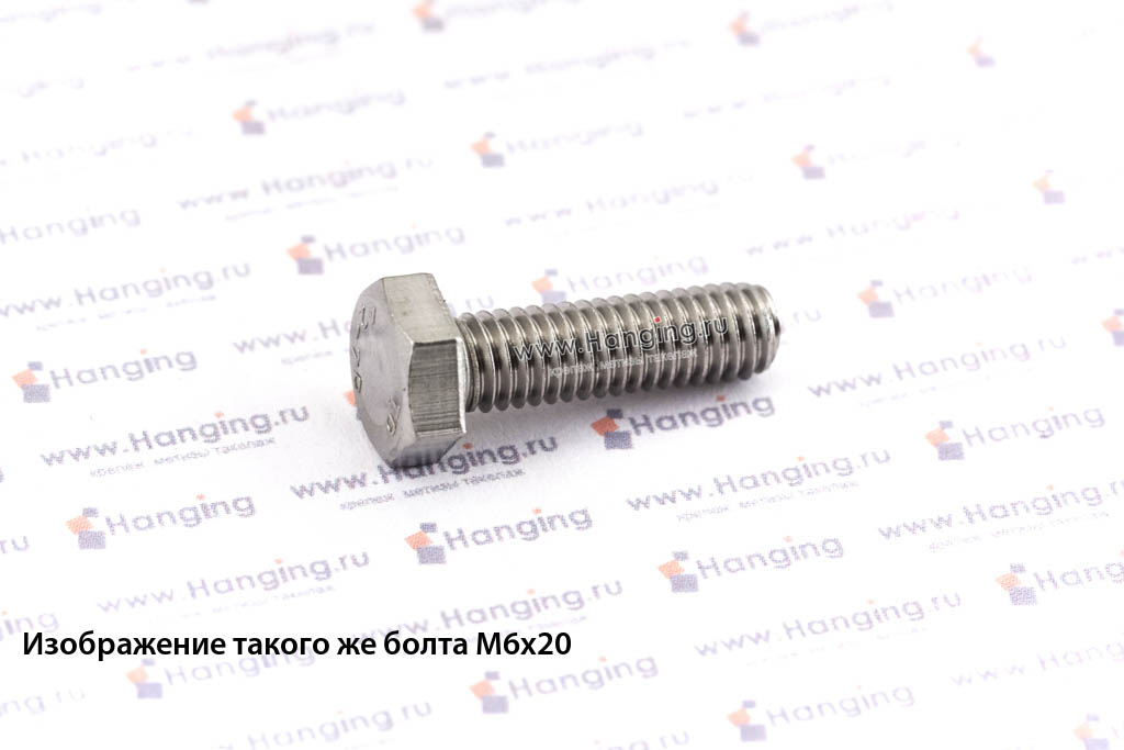 Болт М5х65 с полной резьбой из нержавеющей стали А2 DIN 933