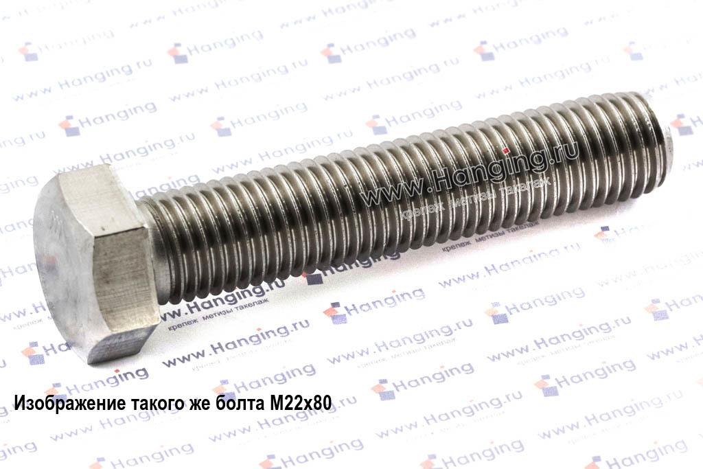 Болт М22х90 с полной резьбой из нержавеющей стали А4 DIN 933