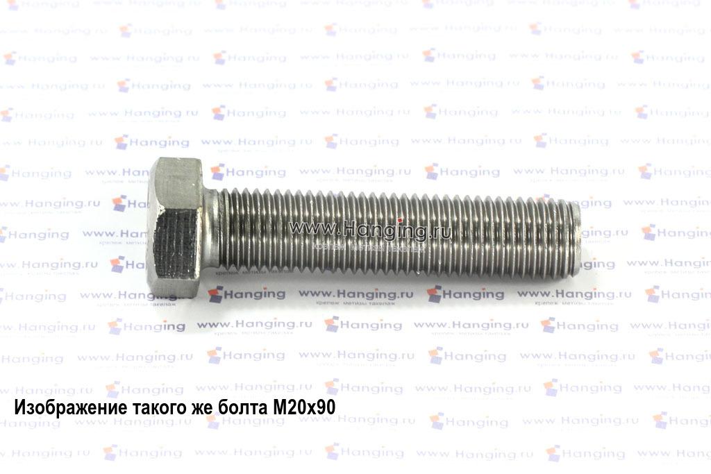 Болт М20х95 с полной резьбой из нержавеющей стали А4 DIN 933