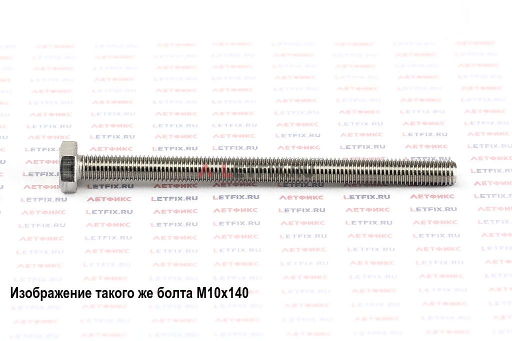 Болт М10х180 с полной резьбой из нержавеющей стали А2 DIN 933
