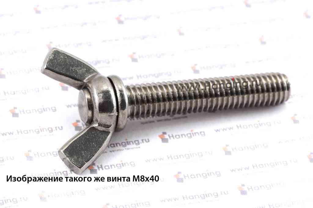 Винт М8х16 барашковый из нержавеющей стали А4 DIN 316