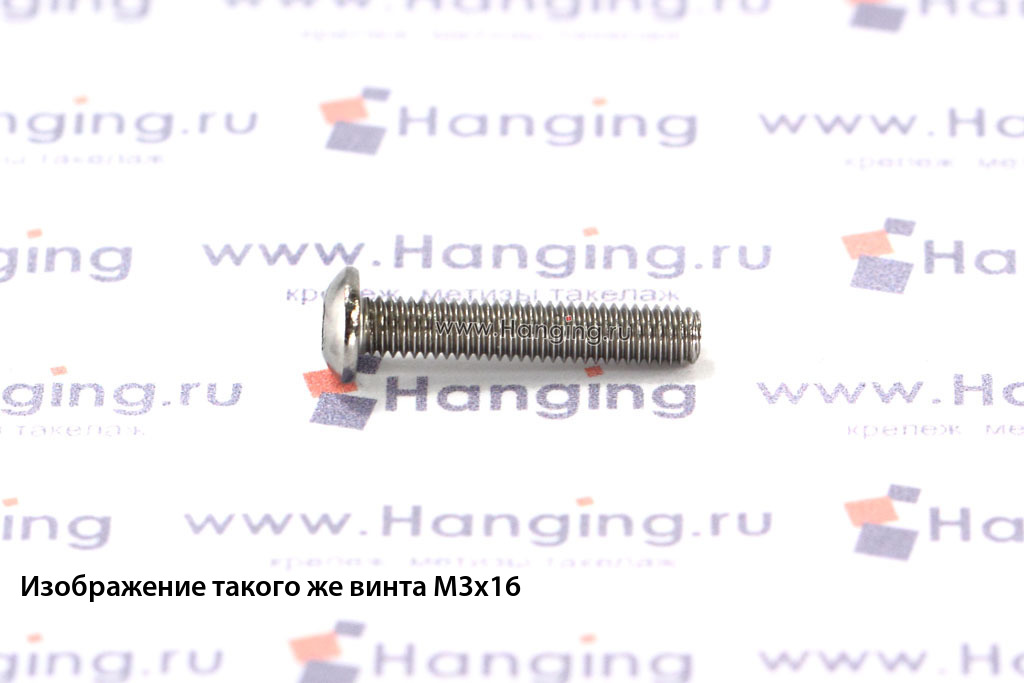 Винт М5х8 с внутренним шестигранником и полусферической головкой из нержавеющей стали А4 DIN 7380