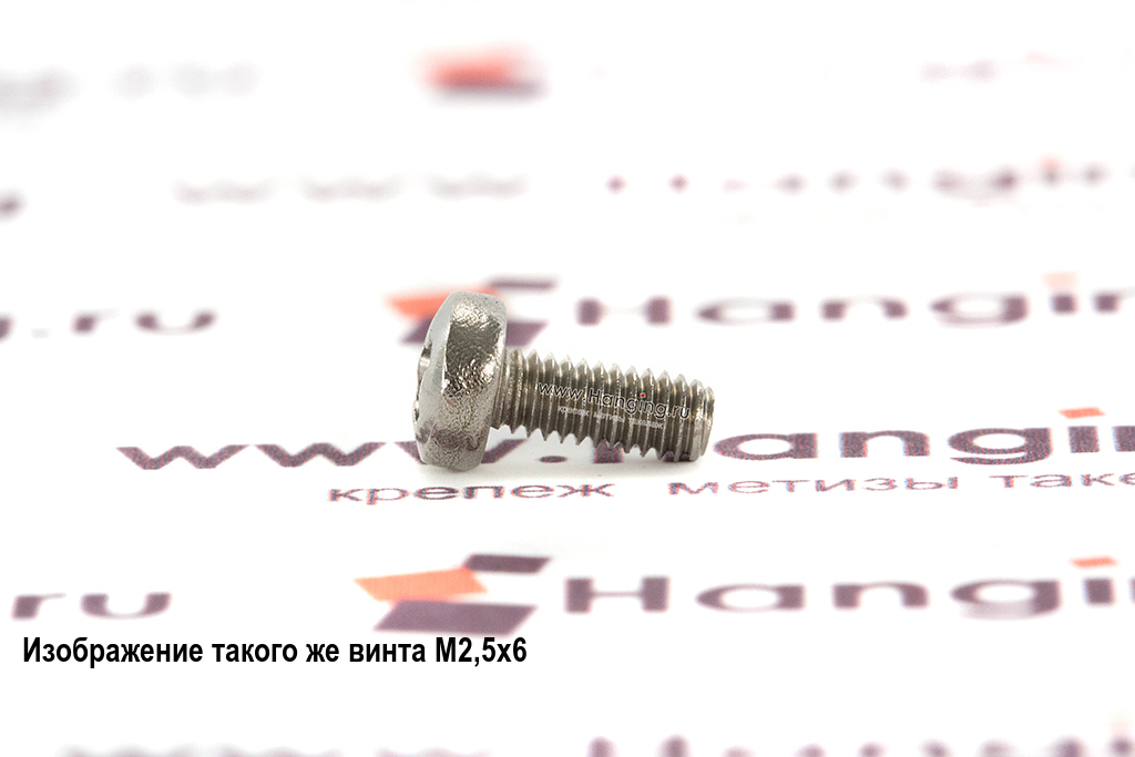 Винт М1,6х20 с полукруглой головкой из нержавеющей стали А2 DIN 7985