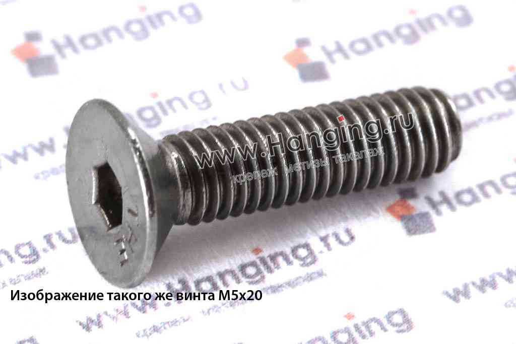 Винт М5х25 с внутренним шестигранником и потайной головкой из нержавеющей стали А4 DIN 7991