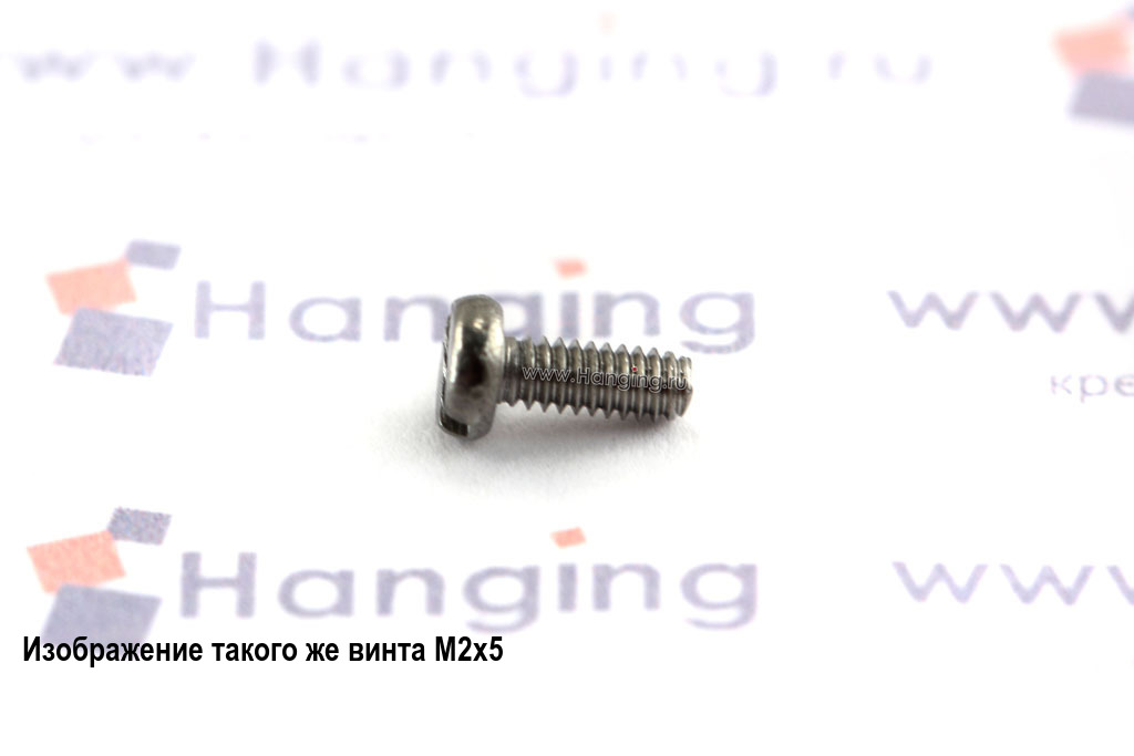 Винт М2х3 с круглой плоской головкой из нержавеющей стали А2 DIN 84