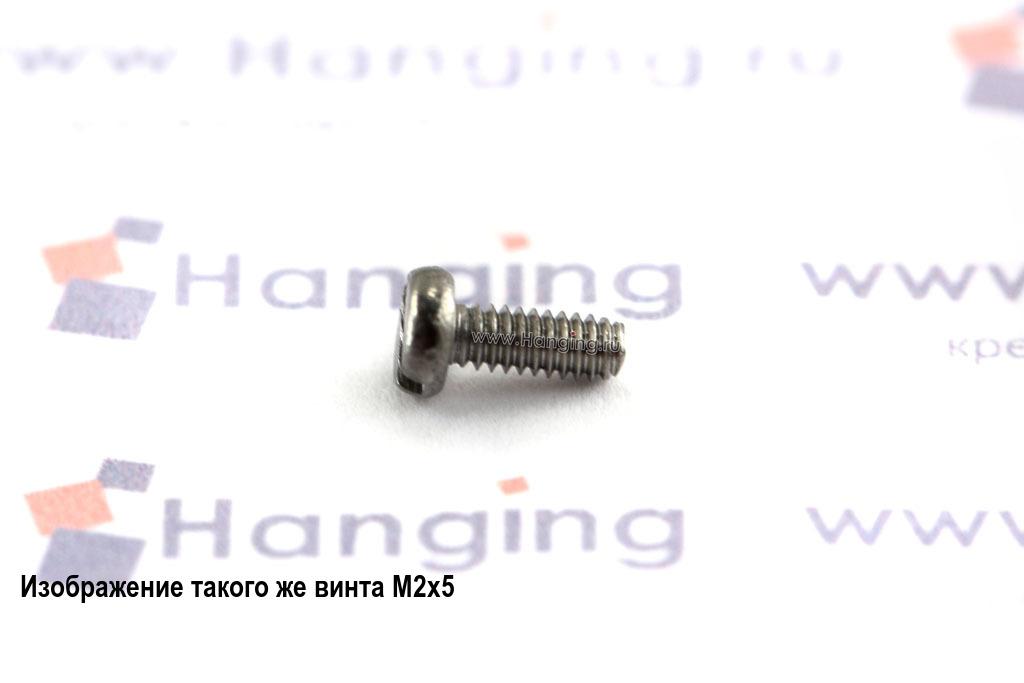 Винт М1,6х8 c круглой плоской головкой из нержавеющей стали А2 DIN 84