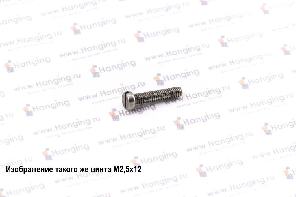 Винт М2,5х14 c круглой плоской головкой из нержавеющей стали А2 DIN 84