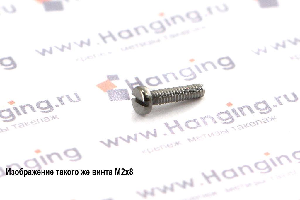 Винт М2х16 с круглой плоской головкой из нержавеющей стали А2 DIN 84