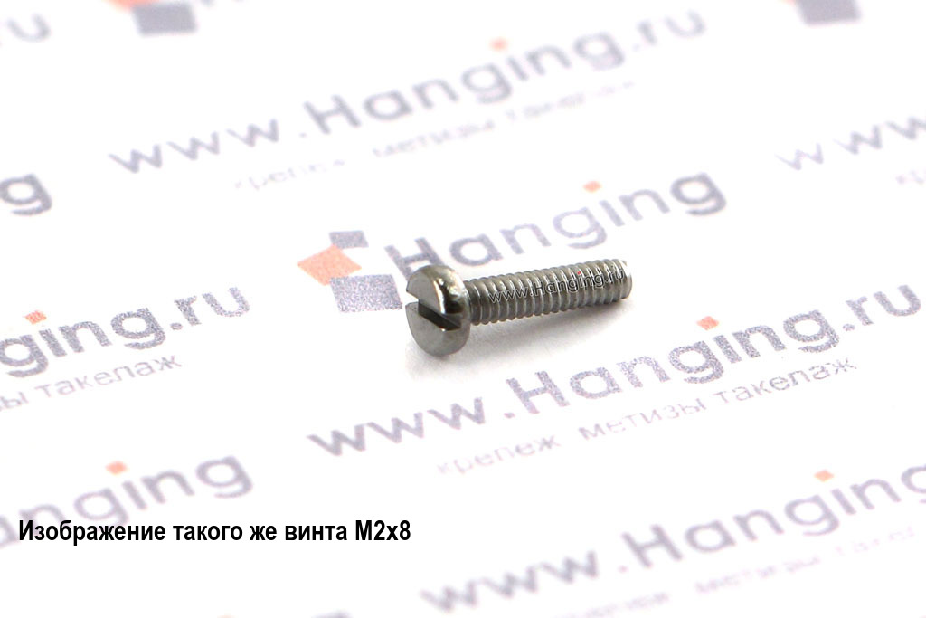 Винт М2х18 c круглой плоской головкой из нержавеющей стали А2 DIN 84