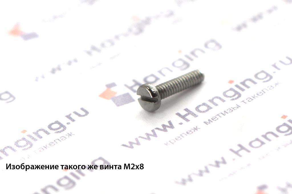 Винт М2х20 c круглой плоской головкой из нержавейки А4 DIN 84