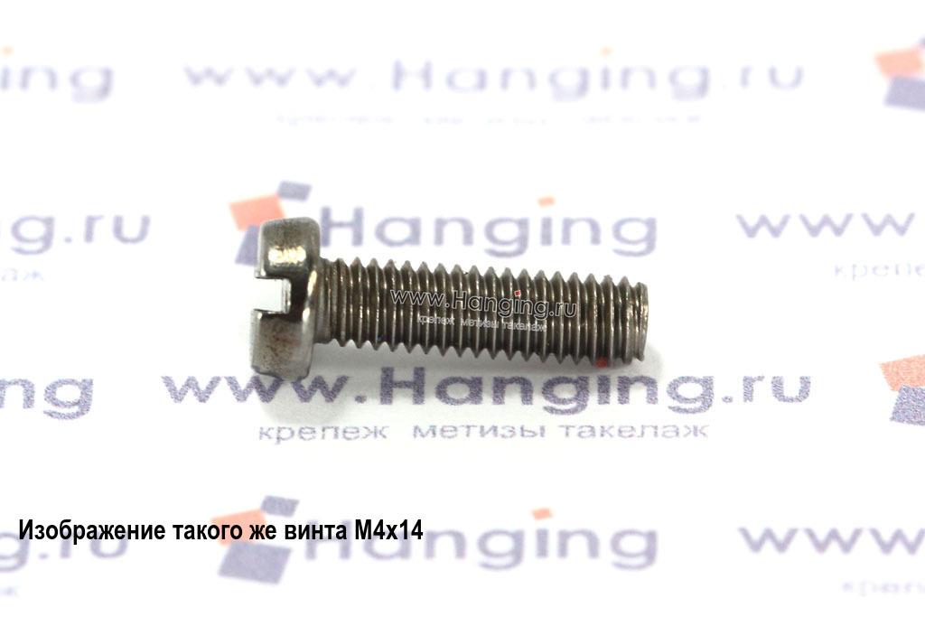 Винт М4х40 c круглой плоской головкой из нержавеющей стали А2 DIN 84