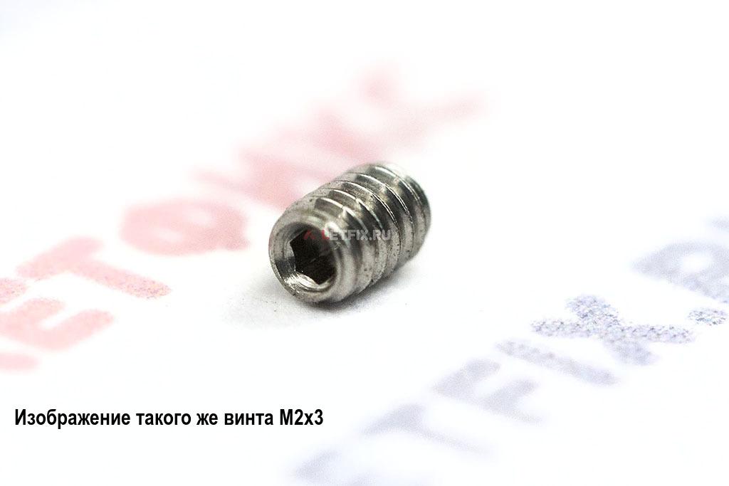Винт М2,5х3 установочный с внутренним шестигранником и коническим концом из нержавеющей стали А2 DIN 914