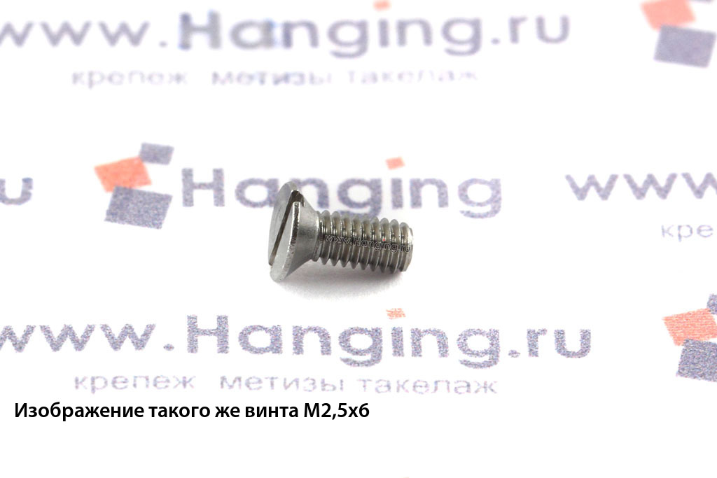 Винт М2,5х4 c потайной головкой из нержавеющей стали А2 DIN 963