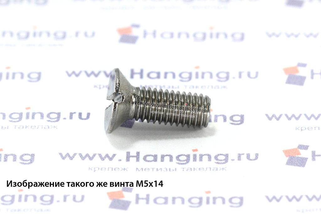 Винт М5х6 c потайной головкой из нержавеющей стали А4 DIN 963