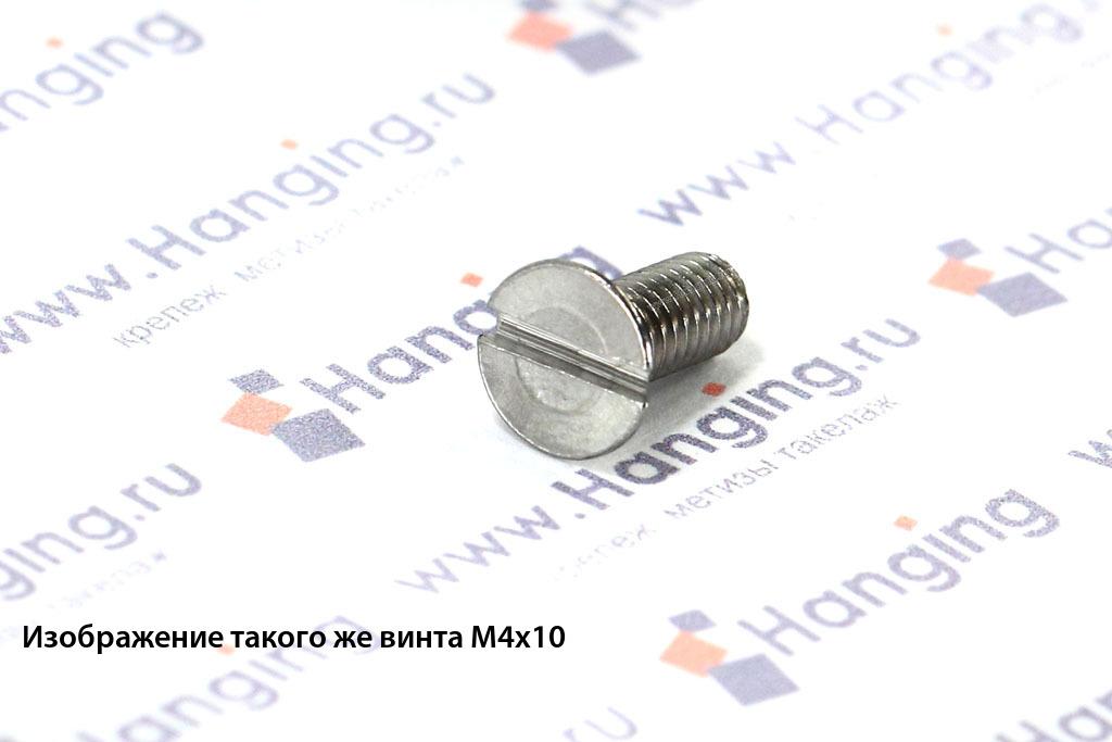 Винт М4х8 с потайной головкой из нержавеющей стали А4 DIN 963