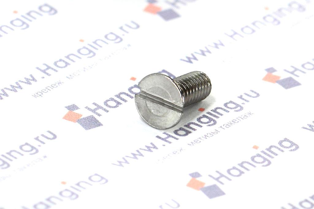 Винт М4х10 c потайной головкой из нержавеющей стали А4 DIN 963