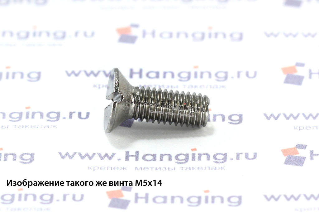Винт М8х12 с потайной головкой из нержавеющей стали А4 DIN 963