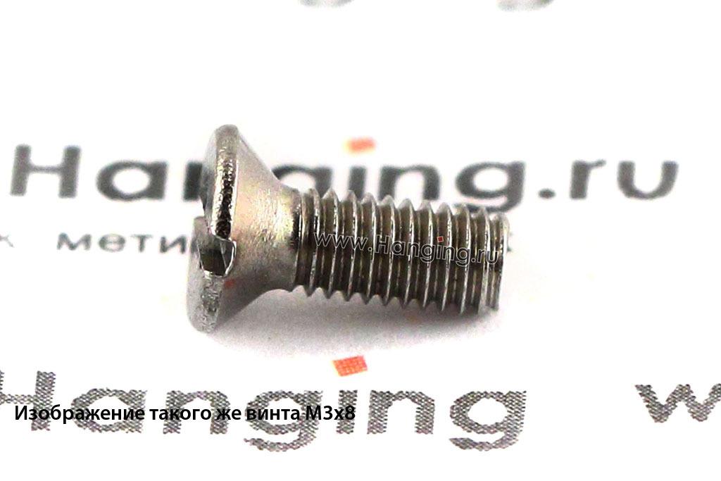 Винт М3х14 c потайной головкой из нержавеющей стали А4 DIN 963
