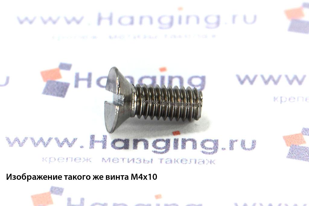 Винт М4х14 с потайной головкой из нержавеющей стали А2 DIN 963