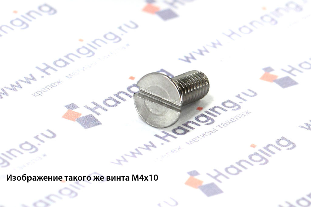 Винт М4х18 c потайной головкой из нержавеющей стали А4 DIN 963